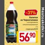 Скидка: Напитки из Черноголовки в ассортименте сильногазированные