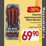 Билла Акции - Напиток энергетический Black Monster