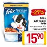 Магазин:Билла,Скидка:Корм для кошек Felix