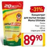Концентрат для мытья посуды Mama Ultimate Лимон, Кедр + уголь, Объем: 600 мл