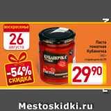 Билла Акции - Паста томатная Кубаночка