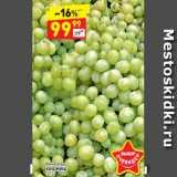 Скидка: Виноград  КИШМИШ 1 кг