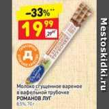 Магазин:Дикси,Скидка:Молоко сгущенное вареное  в вафельной трубочке РОМАНОВ ЛУГ 8,5%, 70 г