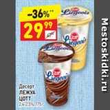 Магазин:Дикси,Скидка:Десерт ЛЕЖУА ЦОТТ 2,4-2,5%, 175 г