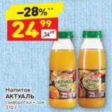Магазин:Дикси,Скидка:Напиток АКТУАЛЬ сыворотка + сок  310 г