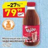 Магазин:Дикси,Скидка:Молочный коктейль ЧУДО МОЛОЧНОЕ шоколад 2%, 950 г