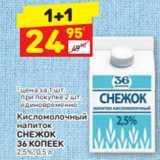 Магазин:Дикси,Скидка:Кисломолочный  напиток СНЕЖОК 36 КОПЕЕК 2,5%, 0,5 л