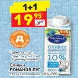 Магазин:Дикси,Скидка:Сливки РОМАНОВ ЛУГ стерилизованные, 10%, 200 г