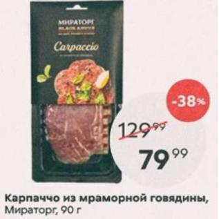 Акция - Карпаччо из мраморной говядины Мираторг
