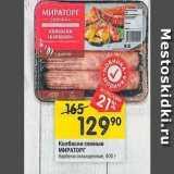 Магазин:Перекрёсток,Скидка:Колбаски свиные МИРАТОРГ