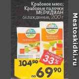 Магазин:Перекрёсток,Скидка:Крабовое мясо; Крабовые палочки МЕРИДИАН