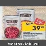 Магазин:Перекрёсток,Скидка:Фасоль МАРКЕТ ПЕРЕКРЕСТОК