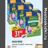 Магазин:Верный,Скидка:КАША HEINZ овсяная; 5 злаков*; пшеничная, 200 мл