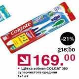Магазин:Оливье,Скидка:Щётка зубная СOLGAT