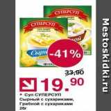 Магазин:Оливье,Скидка:Суп СУПЕРСУП