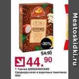 Оливье Акции - Гречка ШЕБЕКИНСКИЕ Среднерусская