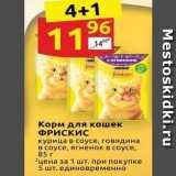 Магазин:Дикси,Скидка:Корм для кошек ФРИСКИС