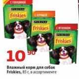 Магазин:Да!,Скидка:Влажный корм для собак Friskies