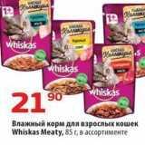 Скидка: Влажный корм для взрослых кошек Whiskas Meaty