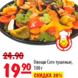 Диета на тушеных овощах