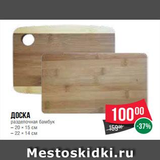 Акция - Доска  разделочная бамбук  – 20 × 15 см  – 22 × 14 см