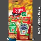Кетчуп «Хайнц» в ассортименте 350 г, Вес: 350 г