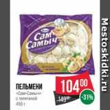 Пельмени «Сам-Самыч» с телятиной 450 г, Вес: 450 г