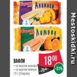 Магазин:Spar,Скидка:Вафли – со вкусом ананаса – со вкусом лимона 72 г (Спартак)