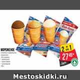 Магазин:Spar,Скидка:Мороженое пломбир в вафельном стаканчике «На сливках» – ванильный – крем-брюле – шоколадное 100 г