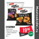 Сухарики пшеничные «Хрустим» Твистер – Чикен барбекю – Бекон 45 г, Вес: 45 г