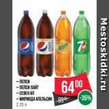 – Пепси – Пепси Лайт – Севен Ап – Миринда апельсин 2.25 л, Объем: 2.25 л