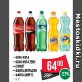 – Кока-Кола – Кока-Кола ZERO – Спрайт – Фанта апельсин – Фанта Цитрус 1.5 л, Объем: 1.5 л