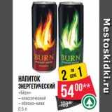 Напиток энергетический «Бёрн» – классический – яблоко–киви 0.5 л, Объем: 0.5 л