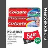 Магазин:Spar,Скидка:Зубная паста Colgate Мax – Тройное действие – Бережное отбеливание 100 мл