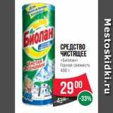 Магазин:Spar,Скидка:Средство чистящее «Биолан» Горная свежесть 400 г