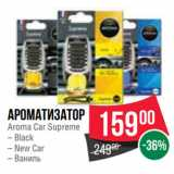 Ароматизатор