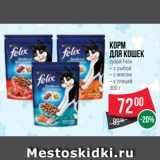 Корм для кошек сухой Felix – с рыбой – с мясом – с птицей 300 г, Вес: 300 г