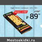 Магазин:Я любимый,Скидка:сыр Perlini копченый 40%