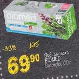Зубная паста Biomed , Вес: 100 г