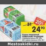 Магазин:Перекрёсток,Скидка:Сырок творожный Советские традиции 5%/26% 45 г / 15% 35 г