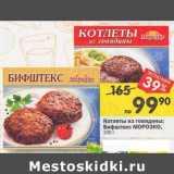 Магазин:Перекрёсток,Скидка:Котлеты из говядины /Бифштекс Морозко