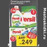 Средства для стирки белья Persil