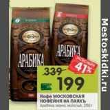 Кофе Московская Кофейня на Паяхъ Арабика зерно /молотый