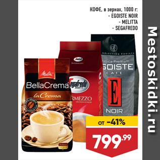 Кофе в зернах movenpick der himmlische отзывы