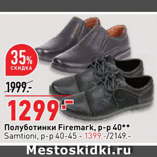 Акция - Полуботинки Firemark