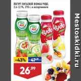 Лента супермаркет Акции - ЙОГУРТ ПИТЬЕВОЙ BIOMAX/ЧУДО, 2,4–3,1%