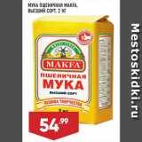 Лента супермаркет Акции - МУКА ПШЕНИЧНАЯ MAKFA, ВЫСШИЙ СОРТ
