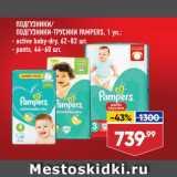 Магазин:Лента супермаркет,Скидка:ПОДГУЗНИКИ/ ПОДГУЗНИКИ-ТРУСИКИ PAMPERS