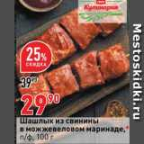 Магазин:Окей,Скидка:Шашлык свиной