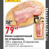 Магазин:Окей,Скидка:Бекон по-Егорьевски